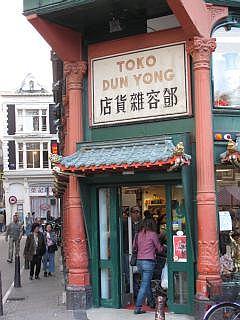 Chinese buurt in Amsterdam